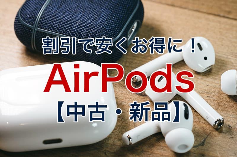 割引で安くお得に AirPods 中古 新品