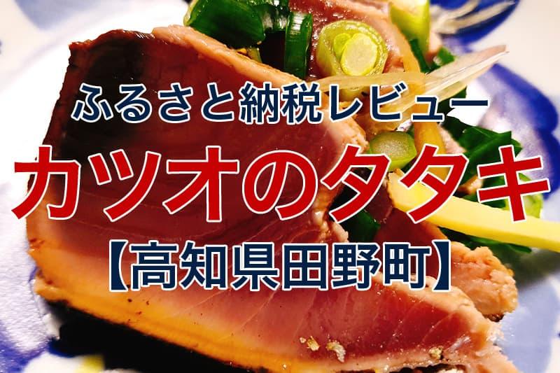 ふるさと納税レビュー カツオのタタキ 高知県田野町