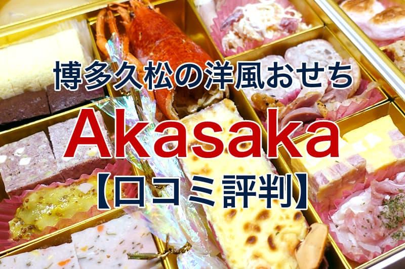 博多久松の洋風おせち Akasaka 口コミ評判