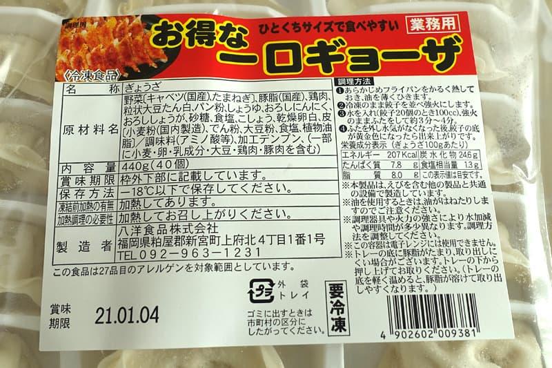 八洋食品の業務用