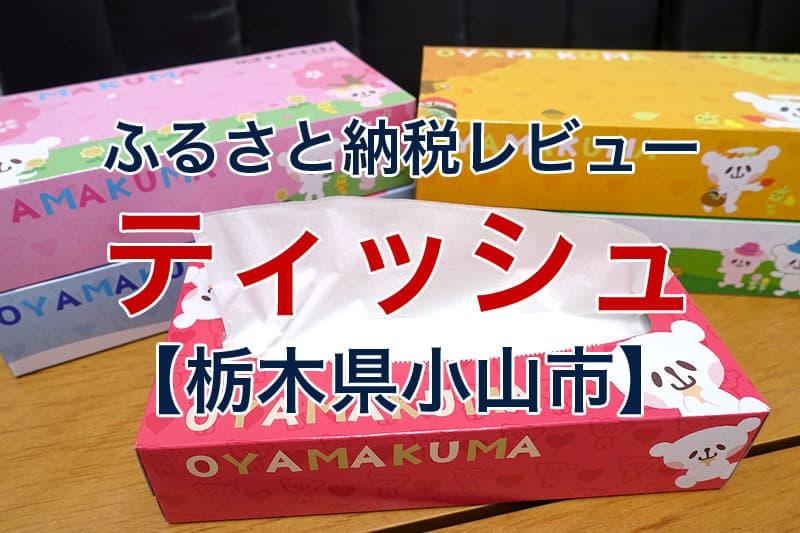 ふるさと納税レビュー ティッシュ 栃木県小山市
