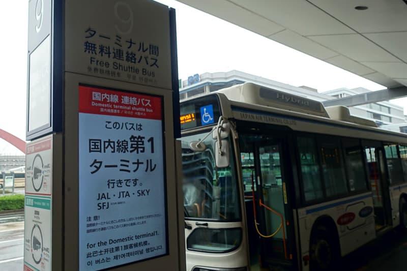 無料連絡バス
