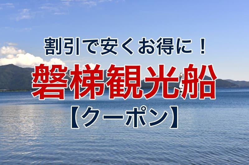 割引で安くお得に 磐梯観光船 クーポン