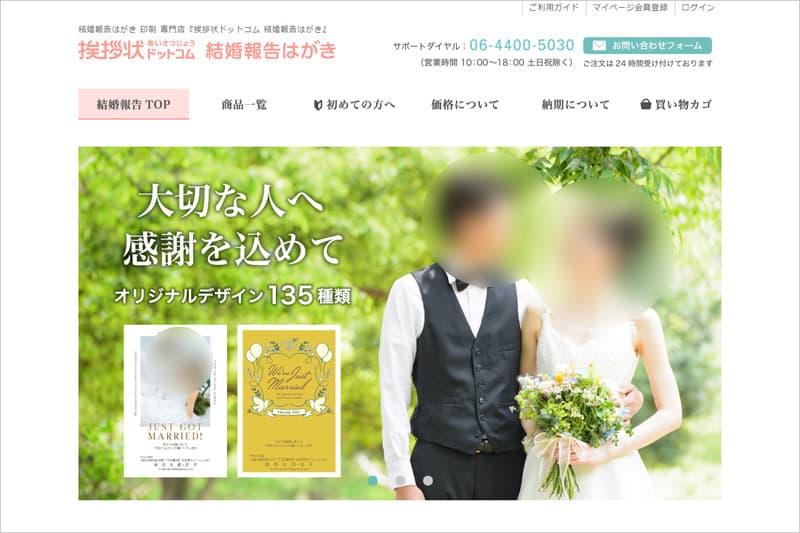 2020年 おすすめの結婚報告はがき印刷比較 安くて簡単ネット通販