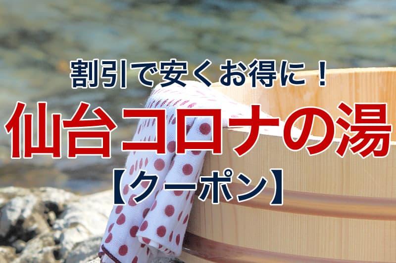 割引で安くお得に 仙台コロナの湯 クーポン