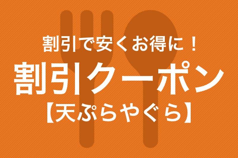 割引で安くお得に 天ぷらやぐらの割引クーポン