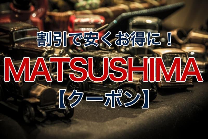 割引で安くお得に MATSUSHIMA クーポン