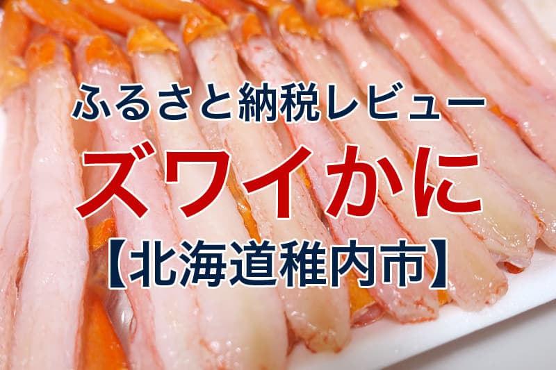 ふるさと納税レビュー ズワイかに 北海道稚内市