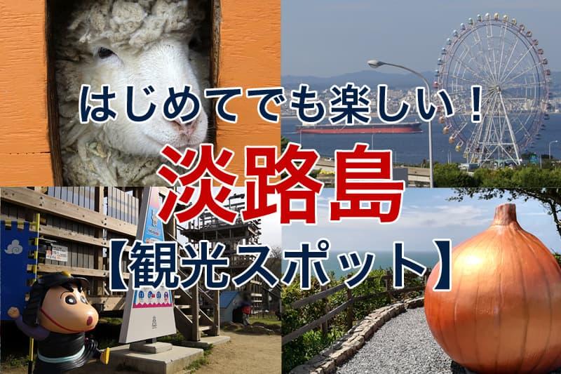 はじめてでも楽しい 淡路島 観光スポット