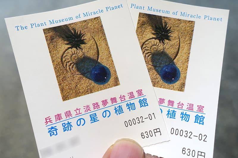 奇跡の星の植物館のチケット