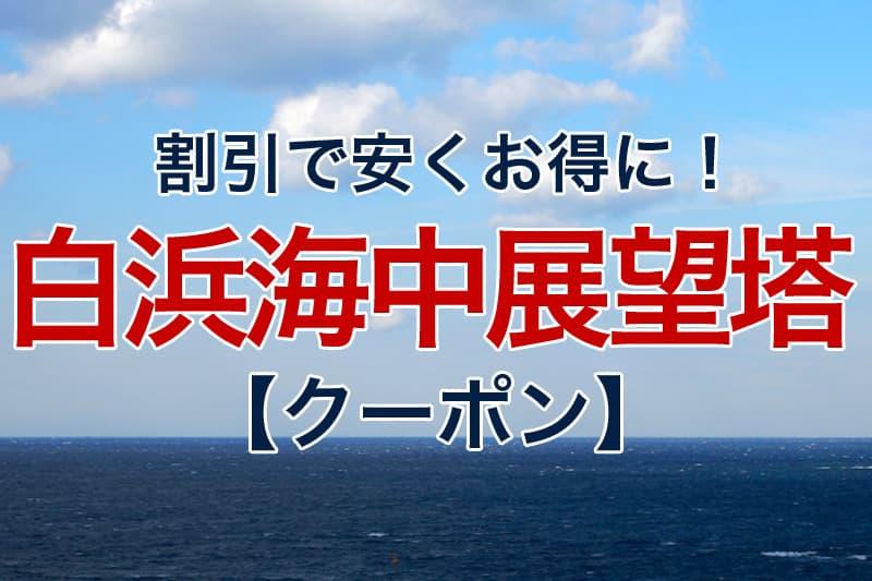 割引で安くお得に 白浜海中展望塔 クーポン