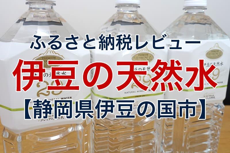 ふるさと納税レビュー 伊豆の天然水 静岡県伊豆の国市