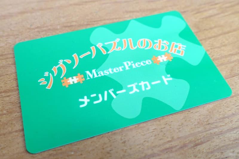 マスターピースメンバーズカード