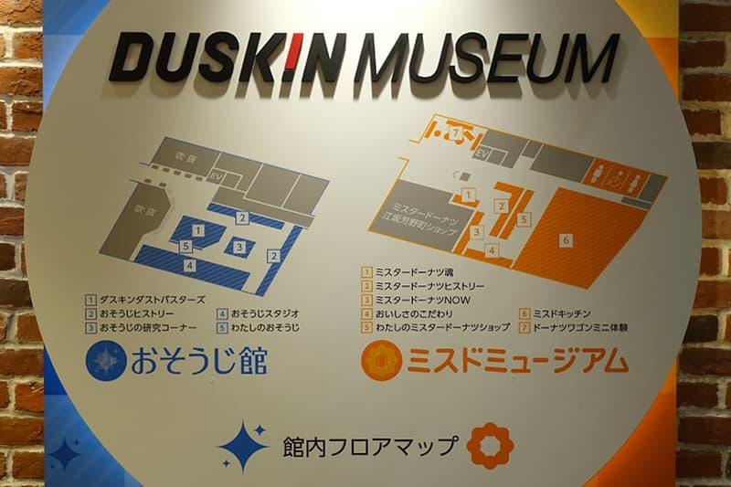 ダスキンミュージアム