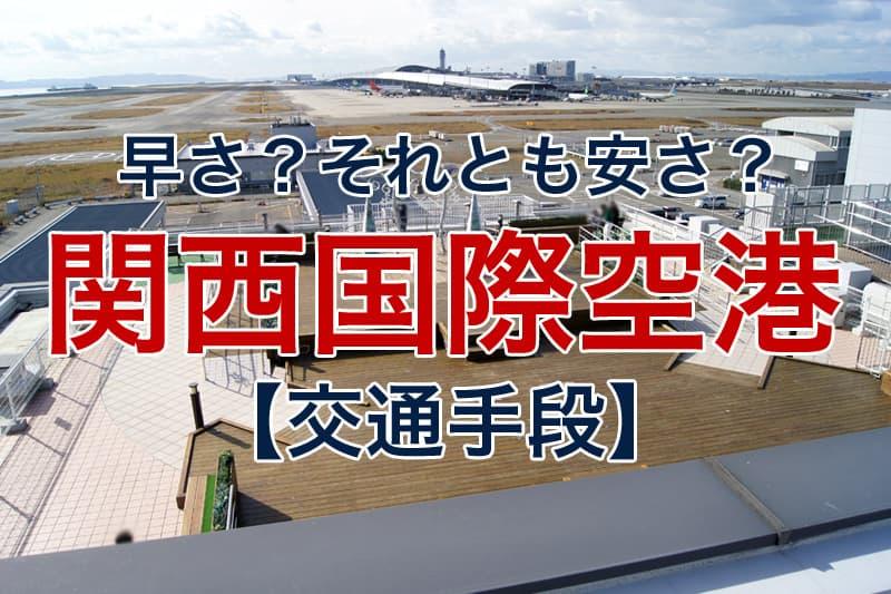 早さ?それとも安さ?関西国際空港 交通手段