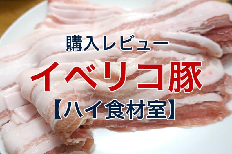 イベリコ豚 購入レビュー ハイ食材室
