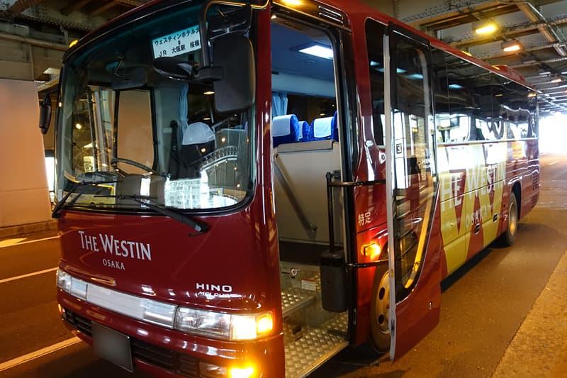 ウェスティンホテル大阪の無料シャトルバス