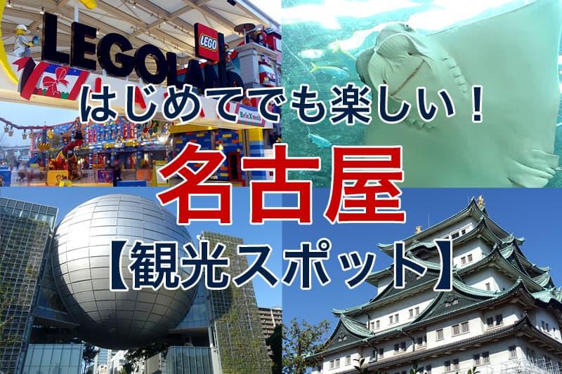 はじめてでも楽しい 名古屋 観光スポット