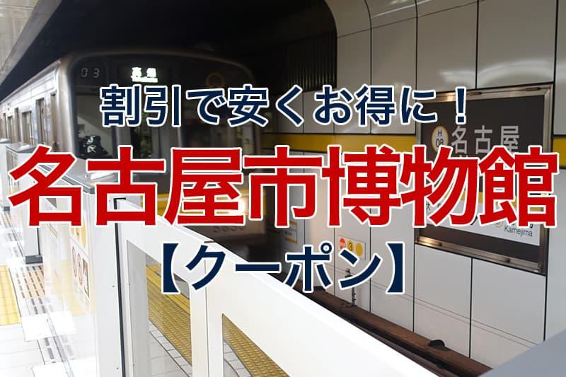 割引で安くお得に 名古屋市博物館 クーポン