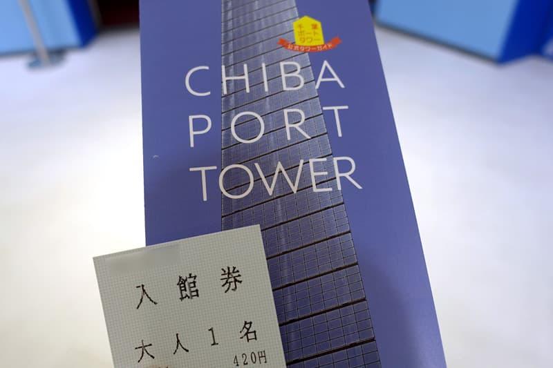 千葉ポートタワーのチケット