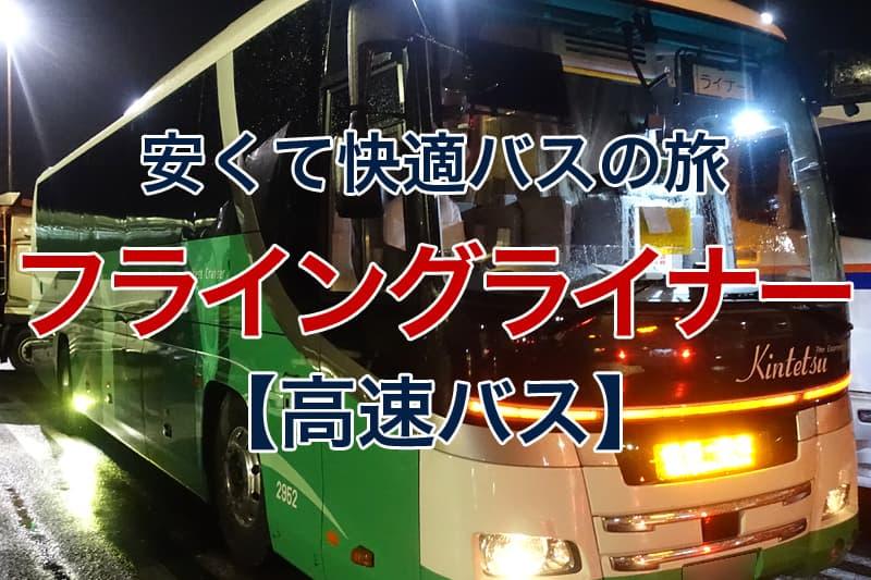 安くて快適バスの旅 フライングライナー 高速バス