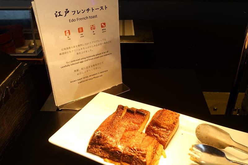 江戸フレンチトースト