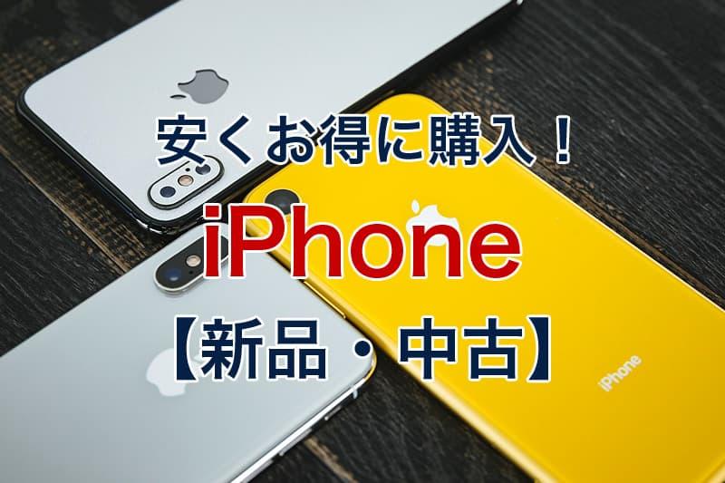 安くお得に購入 iPhone 新品 中古