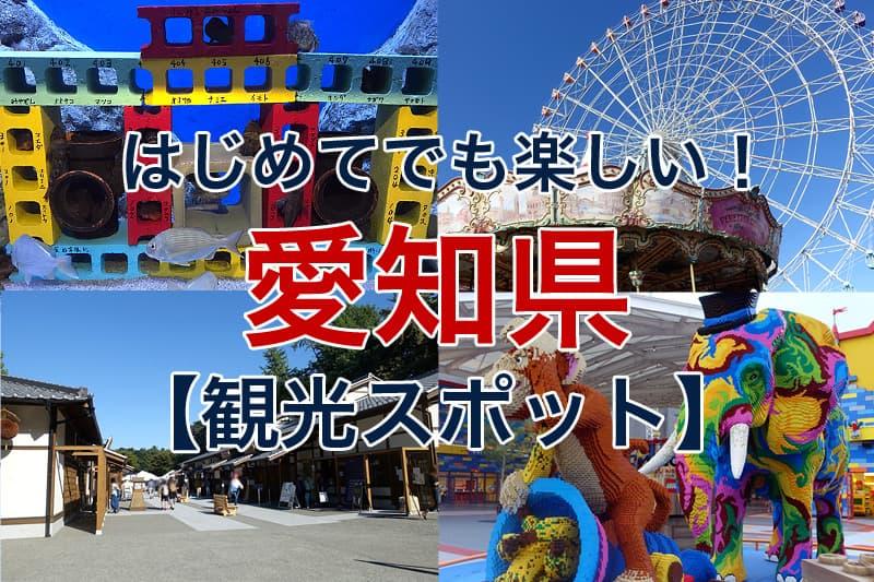 はじめてでも楽しい 愛知県 観光スポット