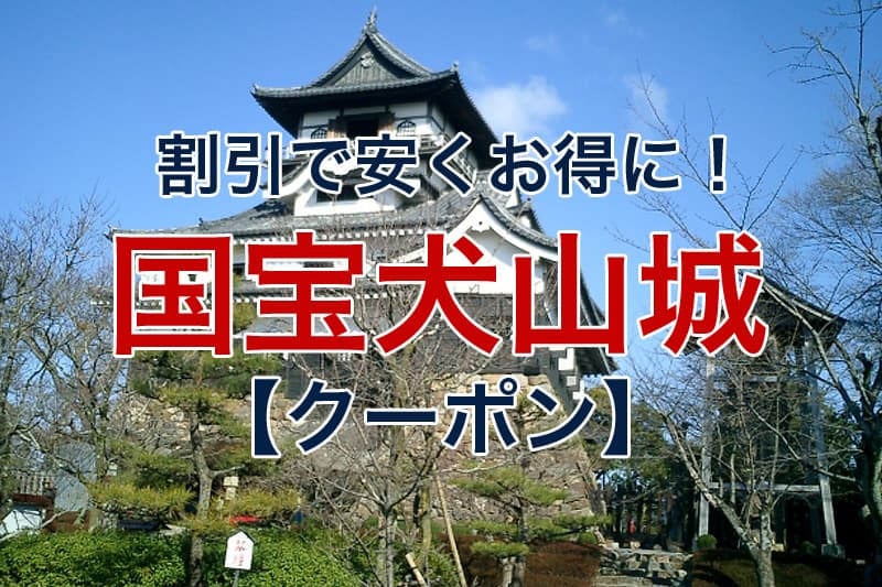 割引で安くお得に 国宝犬山城 クーポン