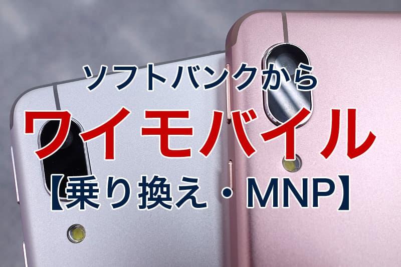 ソフトバンクからワイモバイル 乗り換え MNP