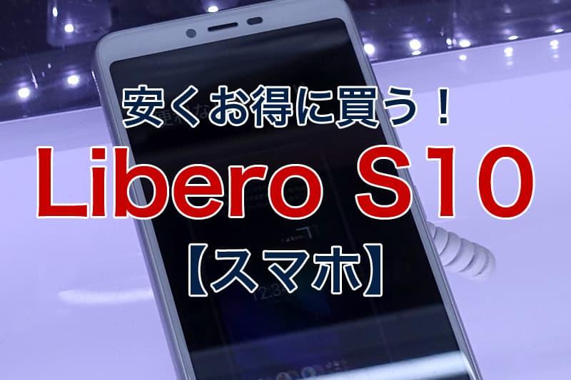 安くお得に買うLibero S10 スマホ