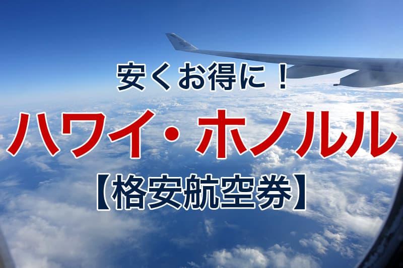 安くお得に ハワイ ホノルル 格安航空券