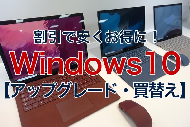 割引で安くお得に Windows 10 アップグレード 買替え
