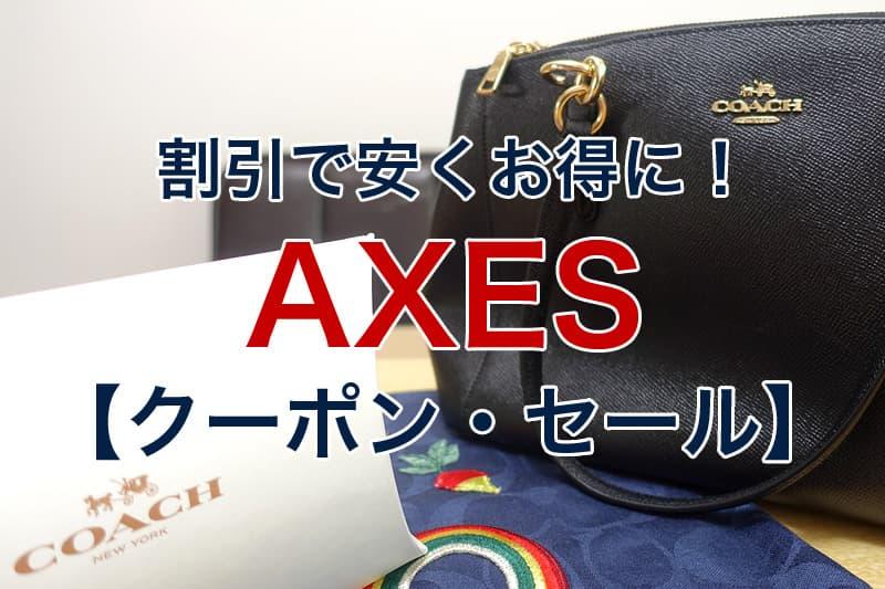 割引で安くお得に AXES クーポン セール