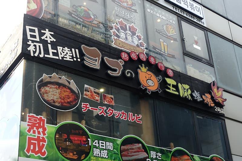 ヨプの王豚塩焼 新大久保駅前店