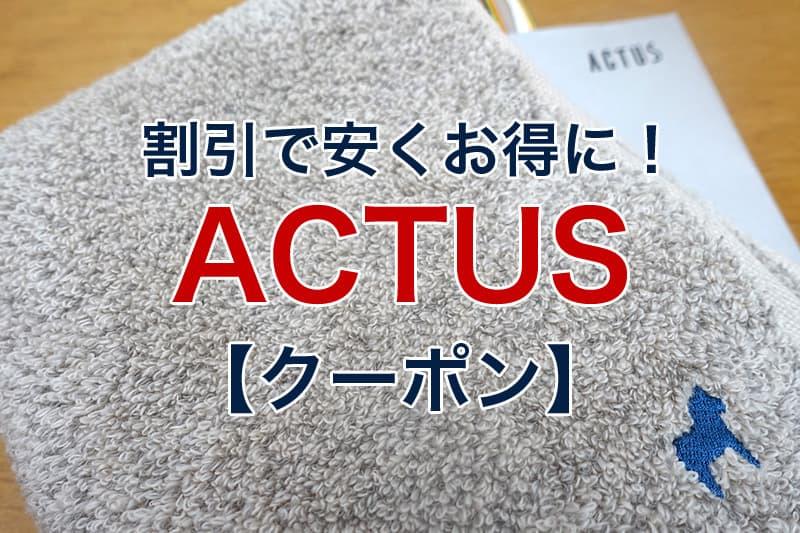 割引で安くお得に ACTUS クーポン