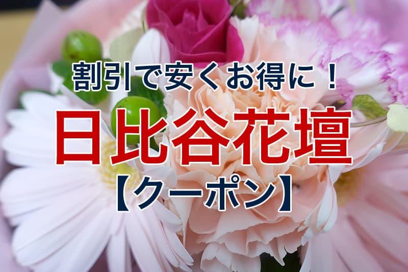 割引で安くお得に 日比谷花壇 クーポン