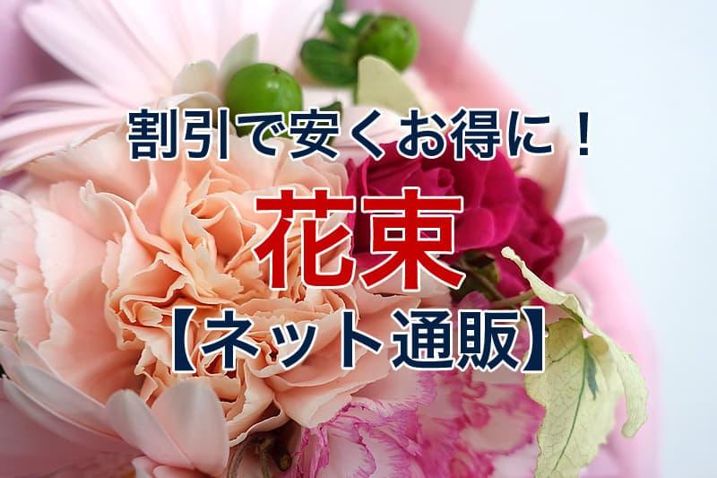 割引で安くお得に 花束 ネット通販