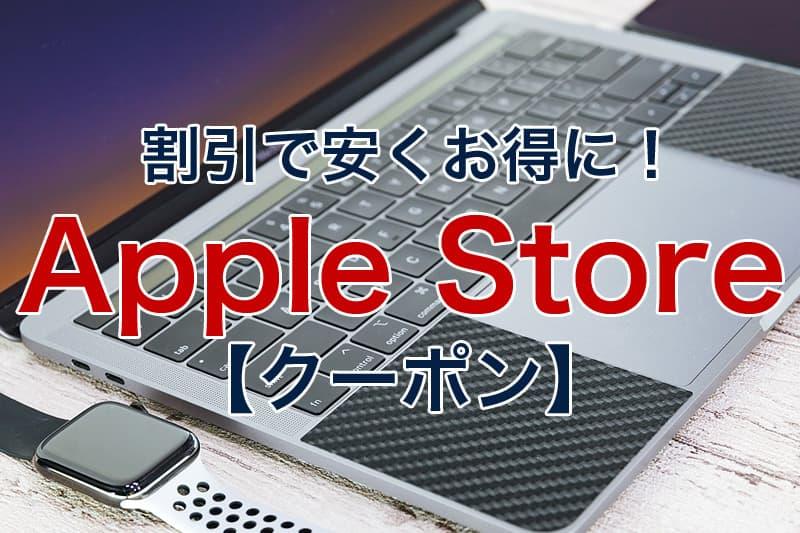 割引で安くお得に Apple Store クーポン