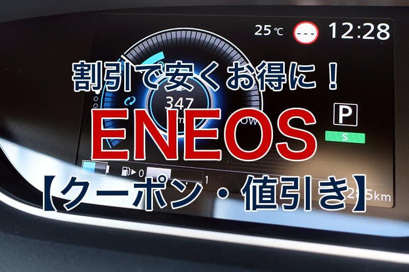 割引で安くお得に ENEOS クーポン 値引き