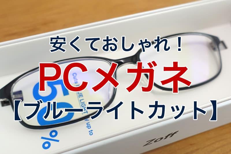 安くておしゃれ PCメガネ ブルーライトカット
