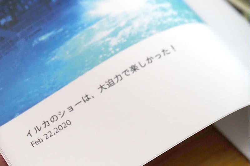 コメントと日付