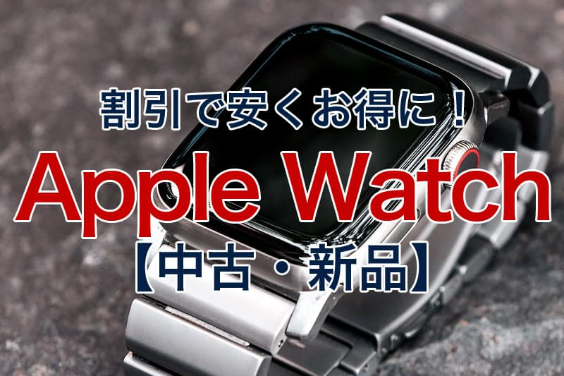 割引で安くお得に Apple Watch 中古 新品