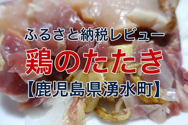 ふるさと納税レビュー 鶏のたたき 鹿児島県湧水町