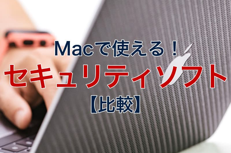 Macで使える セキュリティソフト 比較