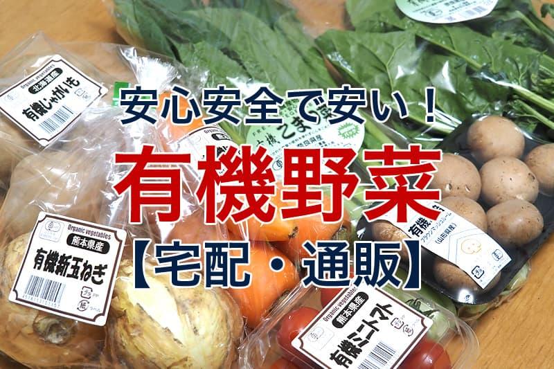 有機野菜宅配・通販 安心安全で安い