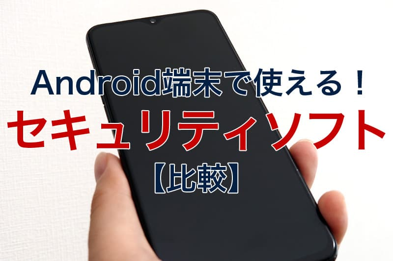 Android端末で使えるセキュリティソフト比較