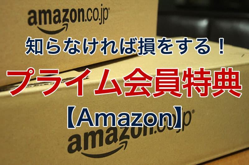 知らなければ損をする プライム会員特典 Amazon