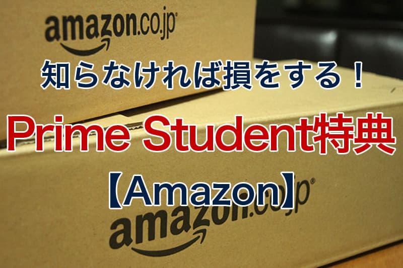 知らなければ損をする Prime Student特典 Amazon