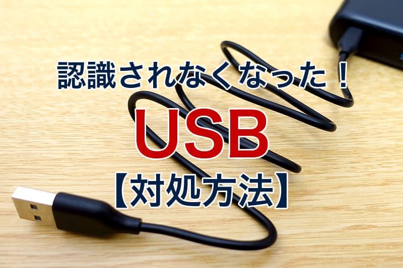 認識されなくなった USB 対処方法